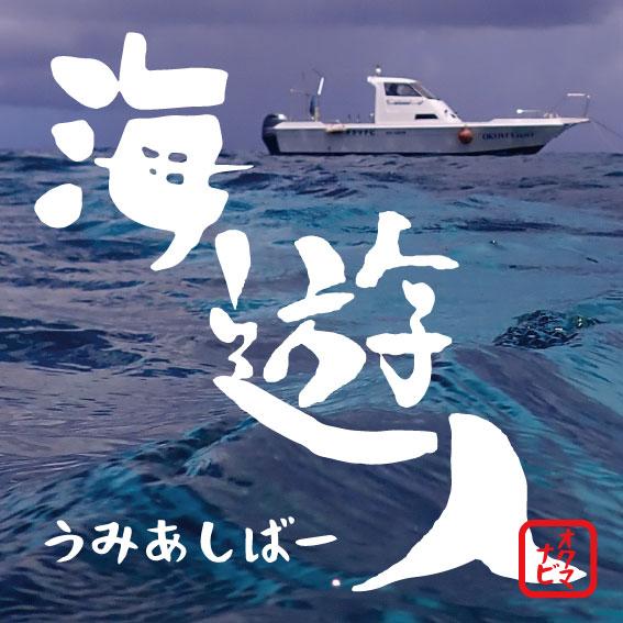 オクマナビ No.14