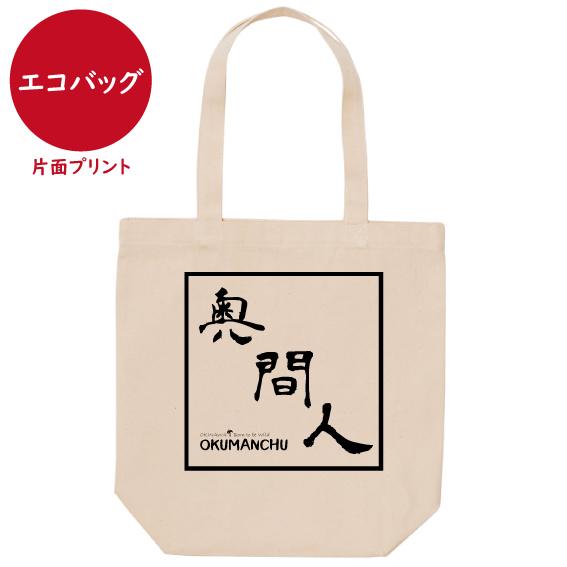 オクマナビ No.18(エコバッグ)