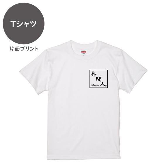 オクマナビ No.18(Tシャツ)