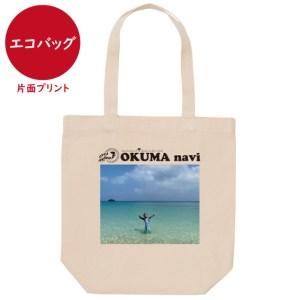 オクマナビ No.03(エコバッグ)