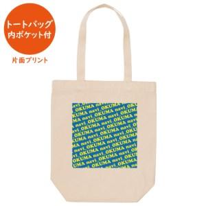 オクマナビ No.40(トートバッグ 内ポケット付)