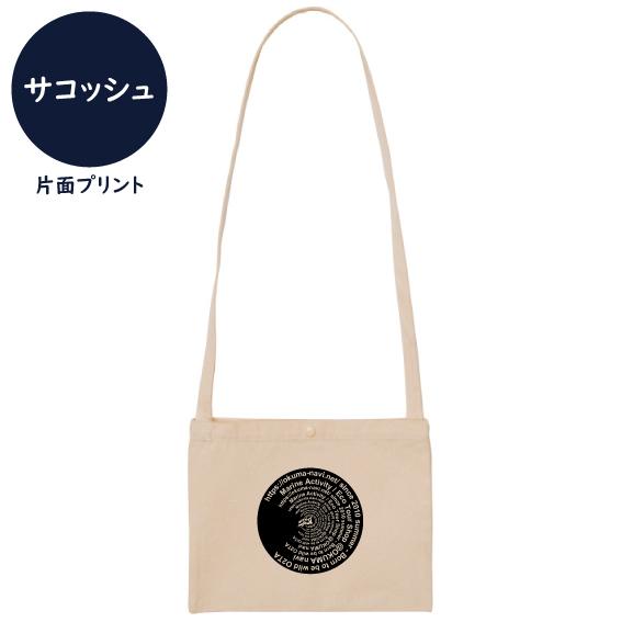 オクマナビ No.44(サコッシュ)