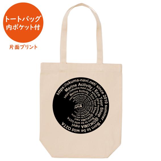 オクマナビ No.44(トートバッグ 内ポケット付)