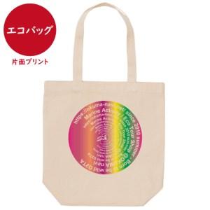 オクマナビ No.47(エコバッグ)