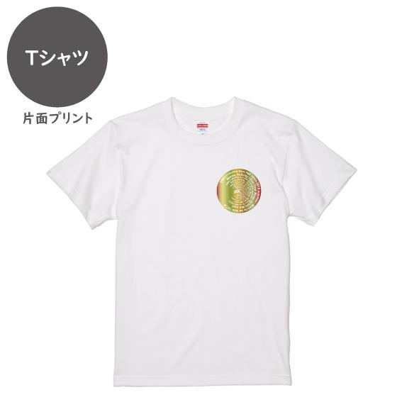 オクマナビ No.48(Tシャツ)
