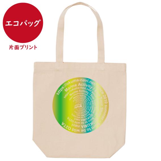 オクマナビ No.49(エコバッグ)