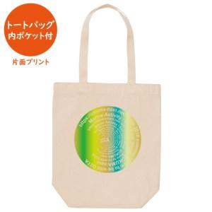 オクマナビ No.49(トートバッグ 内ポケット付)