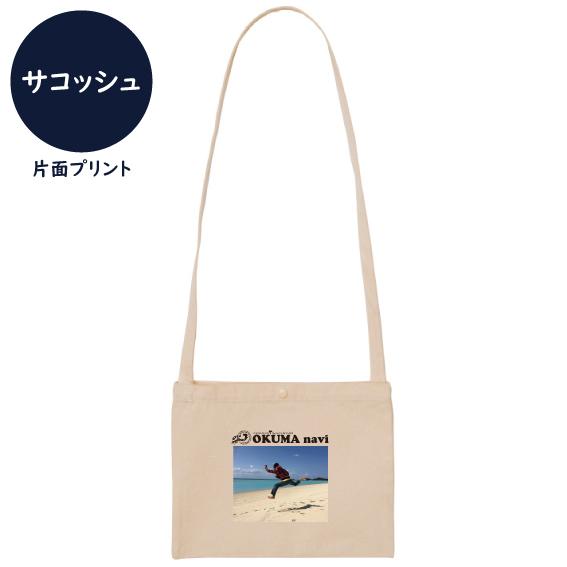 オクマナビ No.04(サコッシュ)