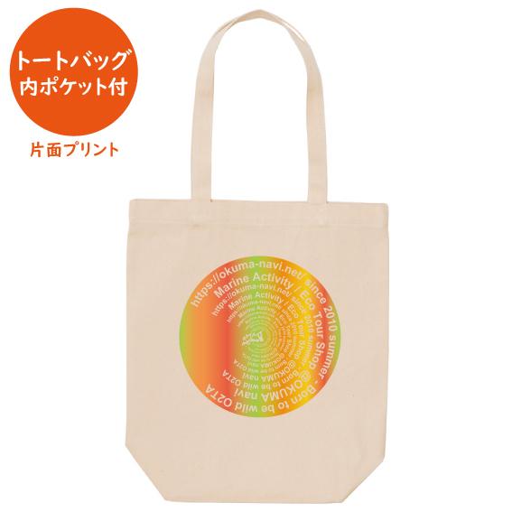 オクマナビ No.50(トートバッグ 内ポケット付)