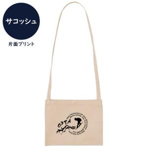 オクマナビ No.52(サコッシュ)