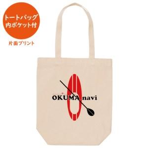 オクマナビ No.57(トートバッグ 内ポケット付)