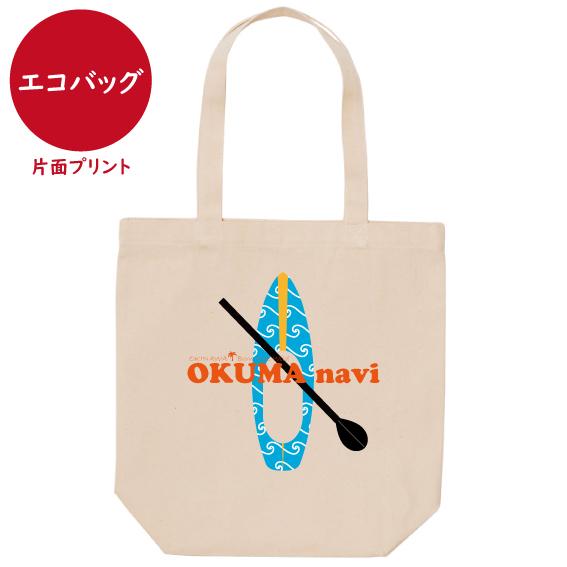 オクマナビ No.58(エコバッグ)