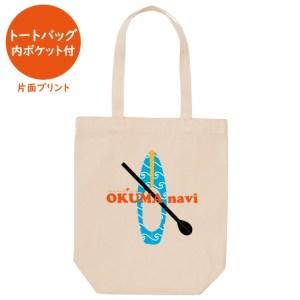 オクマナビ No.58(トートバッグ 内ポケット付)