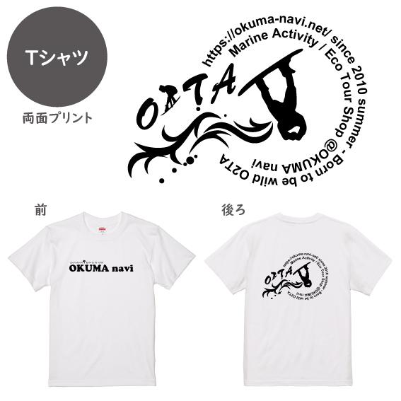 オクマナビ No.69(Tシャツ)