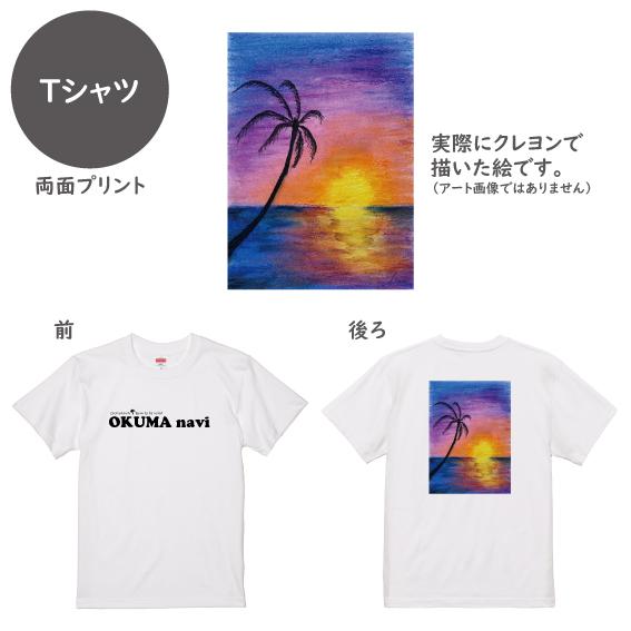 オクマナビ No.74(Tシャツ)