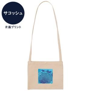 海と自然塾ビティ No.10(サコッシュ)