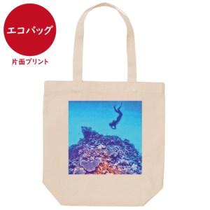 海と自然塾ビティ No.11(エコバッグ)