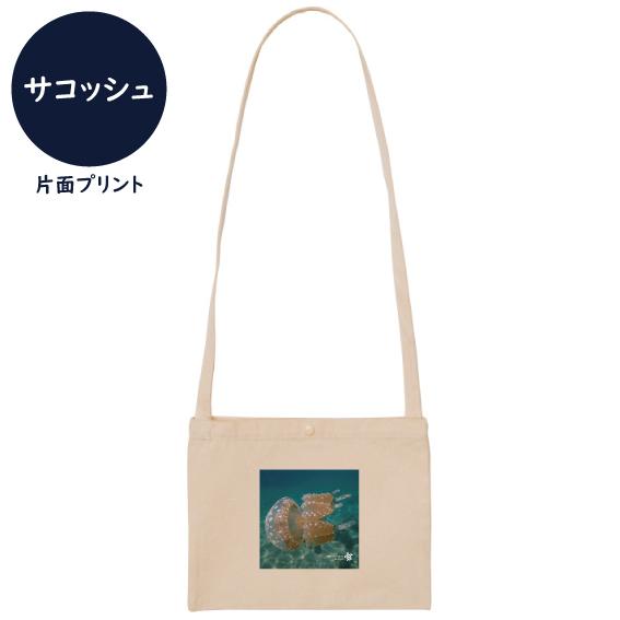 海と自然塾ビティ No.3(サコッシュ)
