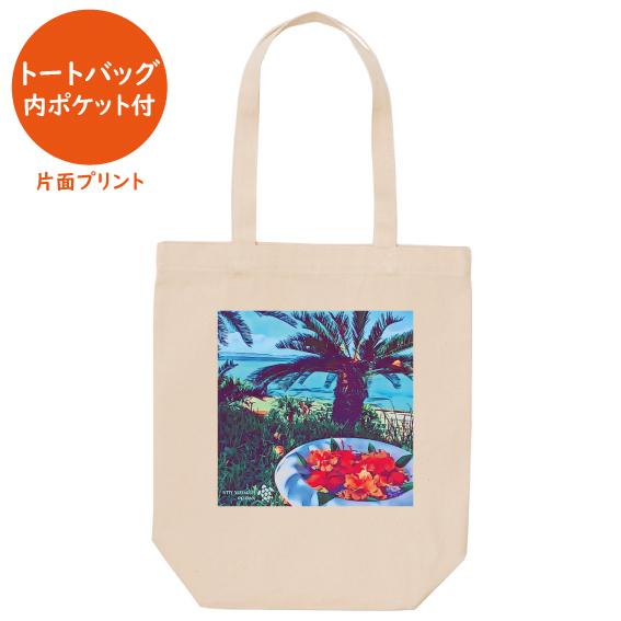 海と自然塾ビティ No.5(トートバッグ 内ポケット付)