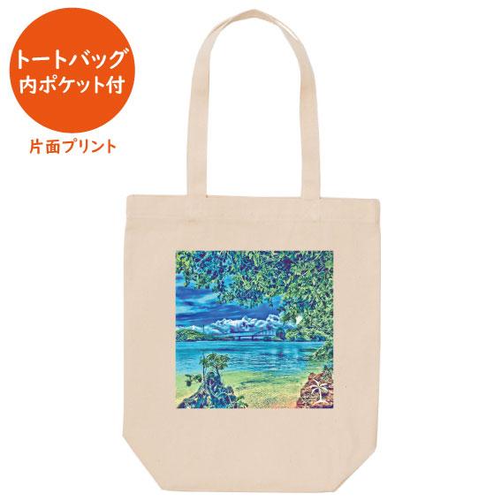 Okinawa life full of smiles No.38 アート画像(トートバッグ 内ポケット付)