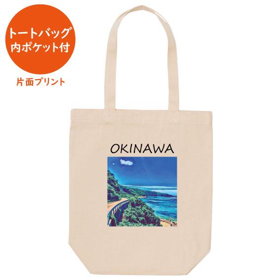Okinawa life full of smiles No.52 アート画像(トートバッグ 内ポケット付)