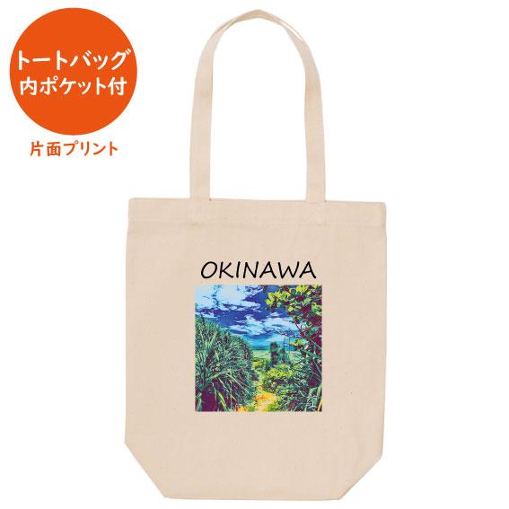Okinawa life full of smiles No.54 アート画像(トートバッグ 内ポケット付)