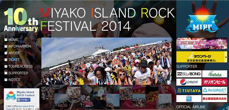 MIYAKO ISLAND ROCK FESTIVAL 2014