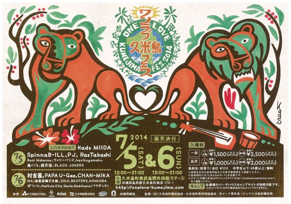ワンラブ久米島フェス2014
