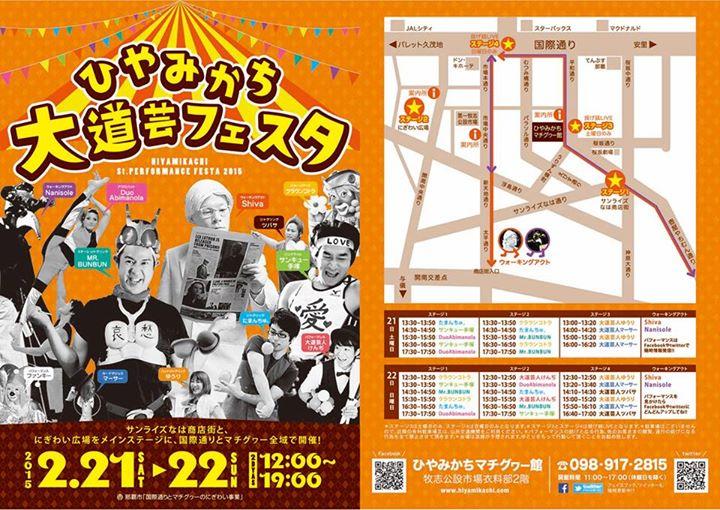 ひやみかち大道芸フェスタ2015