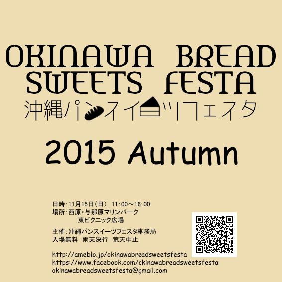 沖縄パンスイーツフェスタ 2015 Autumnのフライヤー