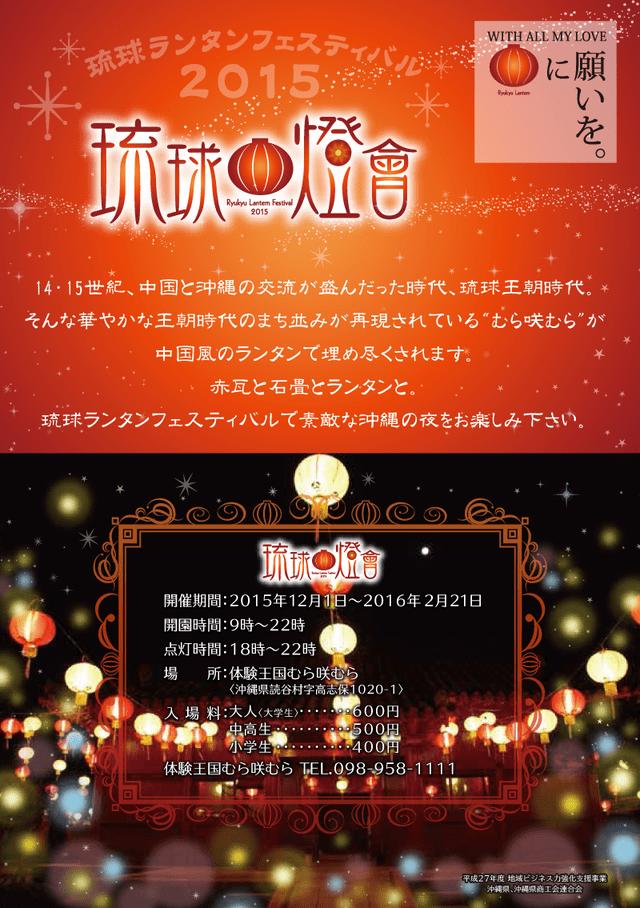 琉球ランタンフェスティバル2015のポスター1
