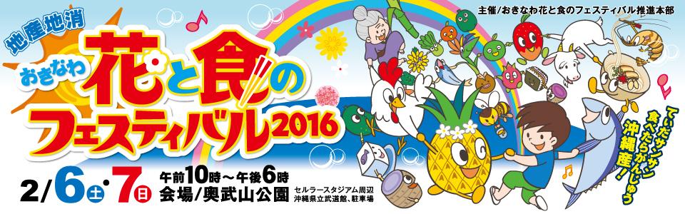 おきなわ花と食のフェスティバル2016