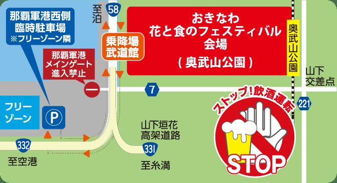 おきなわ花と食のフェスティバル2016の会場マップ
