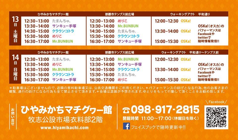 ひやみかち大道芸フェスタ2016のプログラム