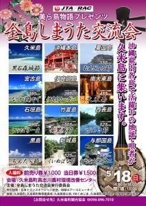 全島しまうた交流会 in 久米島 2014