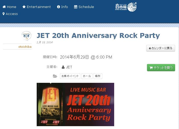 JET 20th Anniversary Rock Party / 沖縄市・ミュージックタウン音市場
