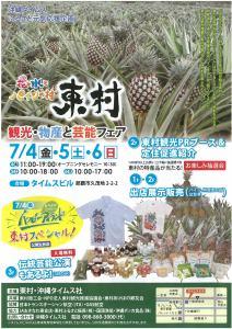 東村 観光・物産と芸能フェアのフライヤー1