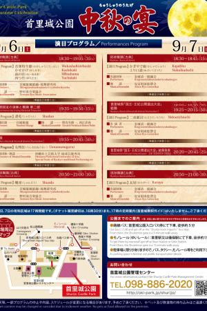 第21回 首里城公園「中秋の宴」 フライヤー2