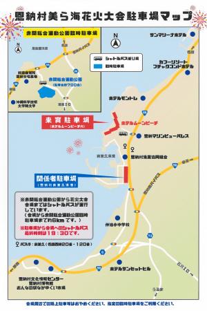 第1回恩納村美ら海花火大会のフライヤー裏 駐車場マップ