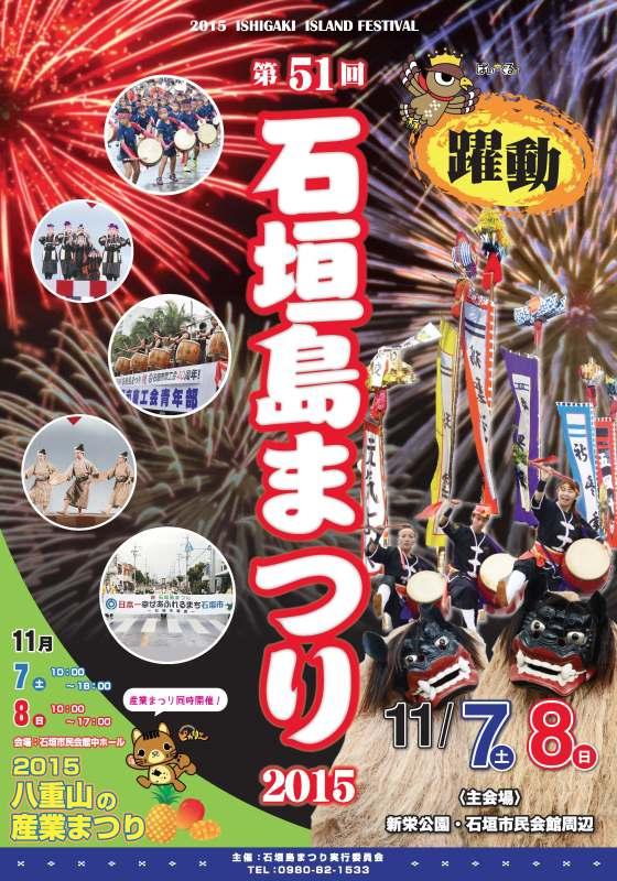 第51回石垣島まつり2015のポスター