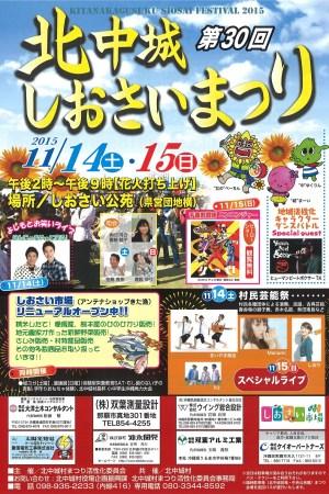 2015-11-14-kitanakagusuku-1