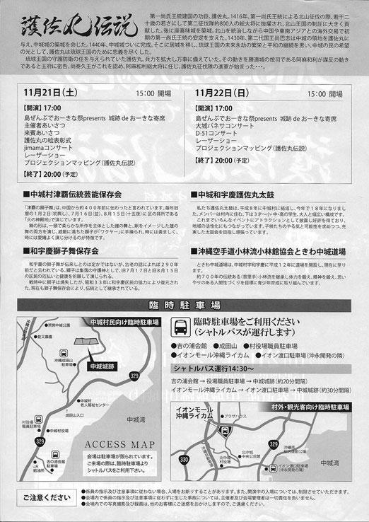 世界遺産中城城跡プロジェクションマッピング~光と音で蘇る護佐丸伝説!~のフライヤー2