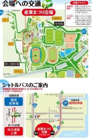 第39回 沖縄市産業まつり 会場への交通