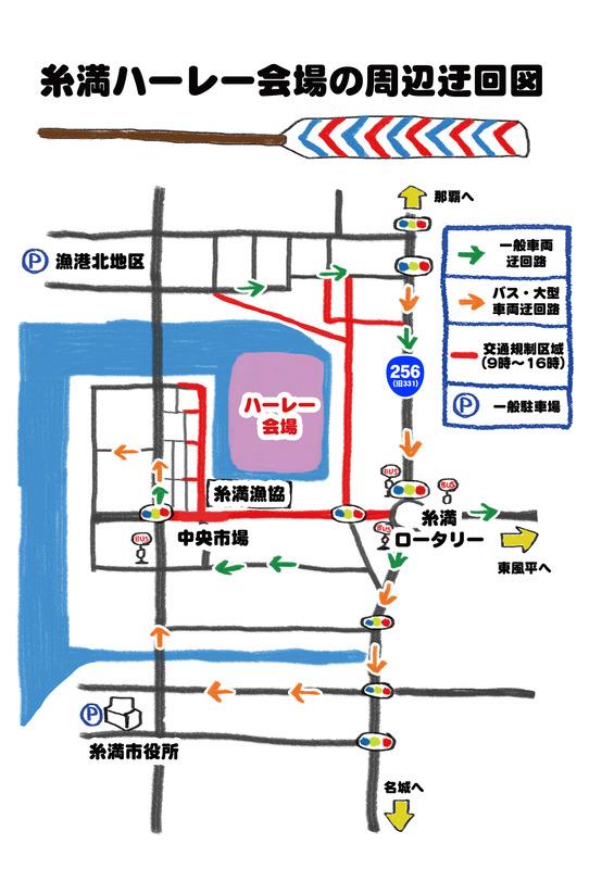 糸満ハーレー2017会場周辺地図