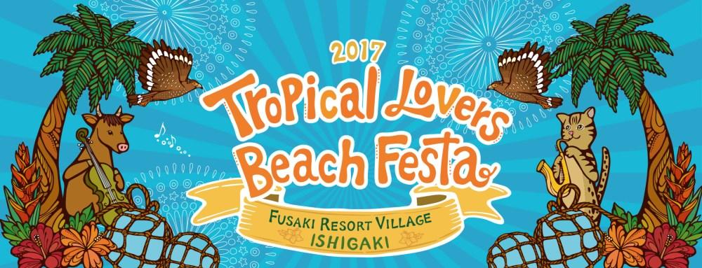 トロピカルラバーズビーチフェスタ2017のフライヤー
