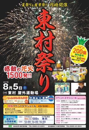【2017年8月26日(土)に延期】第40回東村夏祭り&第8回産業祭り