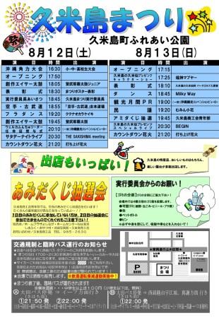 2017久米島まつりのフライヤー2