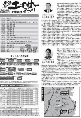 北中城村青年エイサーまつり2017のフライヤー2