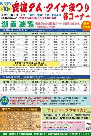 第10回安波ダム・クイナまつりのフライヤー2