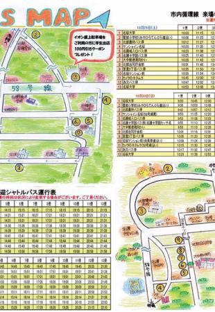第23回名桜祭「名桜祭」送迎シャトルバス